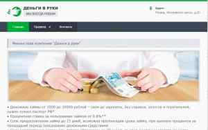 Деньги в руки оплатить займ онлайн мфо онлайн на яндекс деньги