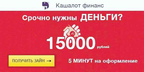 Быстрые займы в Грозном, срочные микрозаймы на