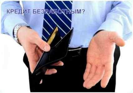 Займы для безработных на карту расчеты по займам счет