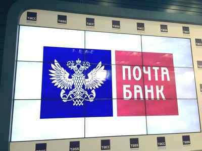 Почта россии получить кредит киви банк кредит онлайн