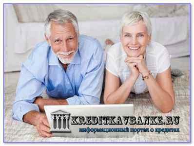 Потребительский кредит для держателей зарплатных